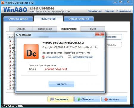 WinASO Disk Cleaner 2.7.2 (Русификатор)