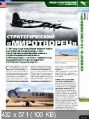 Вооруженные силы стран мира (№58 / 2014)