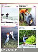 Рыболов Elite (№4, Июль-Август / 2014)
