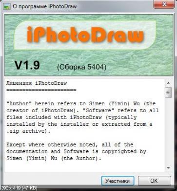 iPhotoDraw 1.9 build 5404 (Русификатор)