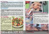 25 золотых рецептов (№10 / 2014)