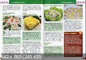 Еда на ура! (№11 / 2014)