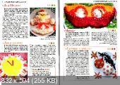 Наша кухня. Лучшие новогодние салаты (№4, октябрь / 2014)