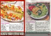 Золотая коллекция рецептов. Энциклопедия вкусных рыбных блюд (№109, октябрь / 2014)