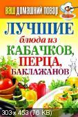Сергей Кашин - Сборник книг по кулинарии составленные в 2012 (2012)