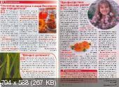 Домашний доктор (№11 / 2014)