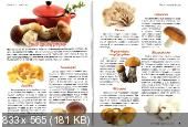 Коллекция Домашняя кухня (№18 / 2014)
