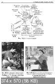 Билл Филипс - Руководство слесаря по замкам. 2-е издание (2011)