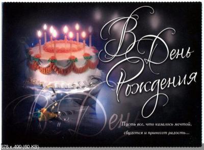 Саша! С Днем Рождения! - Страница 2 F0ea263cb0223881b32b4edf77280fac