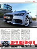 Автоцентр (№46-47, ноябрь / 2014)