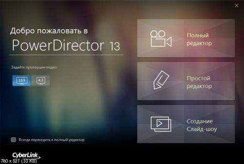 CyberLink PowerDirector Ultimate 13.0.2307.0