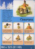 Сергей Кабаченко - Веселая кулинария для детей. 100+ идей для творчества (2012)