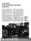 Василий Дюнов - Советские танки Гитлера. Трофейная бронетехника в Вермахте и ваффен-СС (2014)