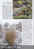 Приусадебное хозяйство (№11, Ноябрь / 2014)