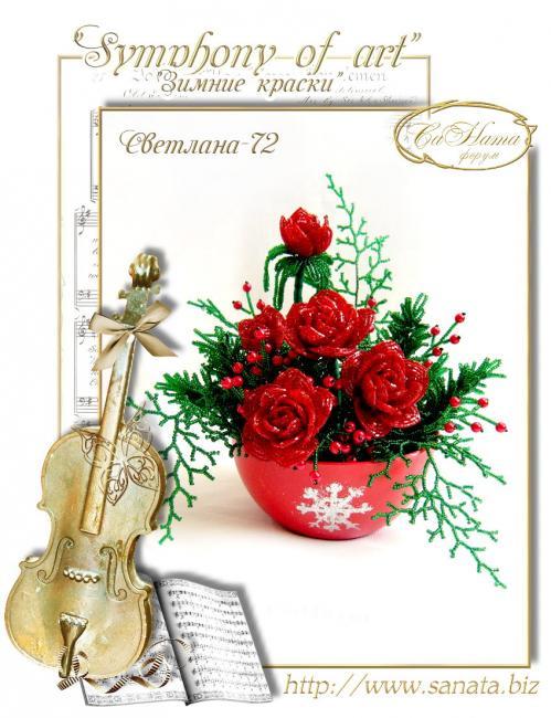 "Поздравляем победителей ""Symphony of art""! 42739e0089e1ae0af04275f176466f59"