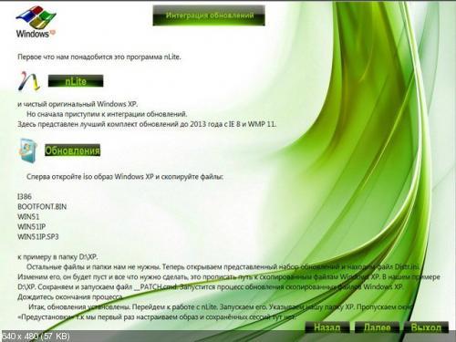 Учебник-Конструктор по сборке систем Windows [Rus] [Учебник + soft]
