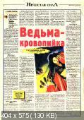 Приключения, тайны, чудеса (№13 / 2005)