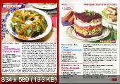 Золотая коллекция рецептов (№129, ноябрь / 2014)