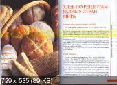 Н. Сумец - Выпекаем домашний хлеб, пироги и булочки. Рецепты для духовки (2009)