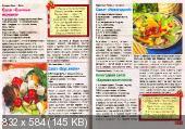Золотая коллекция рецептов (№125, ноябрь / 2014)