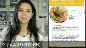 Екатерина Сухарская | Ленивая кулинария или Как тратить на готовку не больше 10 минут в день и не потерять на кухне 18 лет своей жизни   (2014) CamRip