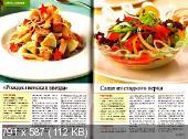 Школа кулинара (№24 / 2014)