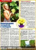 Дачный совет (№9, сентябрь / 2014) Россия