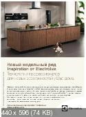 Кухни и ванные комнаты (№11, ноябрь / 2014)