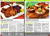 Еда для всей семьи. Спецвыпуск (№4 / 2014)