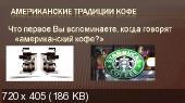 Все о кофе. Лекции от профессионального баристы  (7 серия) (2014) PCRec
