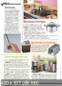 Приватный дом (№12, декабрь / 2014)