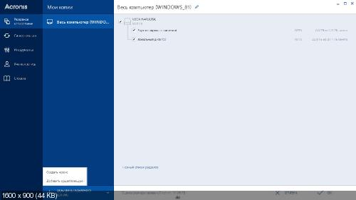 Acronis™ True Image 2015 18.0 Build 6525 + Media Add-ons