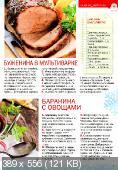 """Библиотека журнала """"Приготовь"""". Новогодний стол (№1-6 / 2014)"""