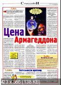Приключения, тайны, чудеса (№25 / 2012)
