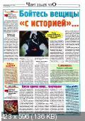 Приключения, тайны, чудеса (№2 / 2013)