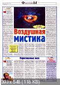 Приключения, тайны, чудеса (№26 / 2012)