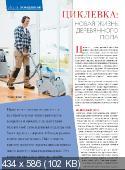 Обустройство и ремонт (№48, ноябрь-декабрь / 2014)