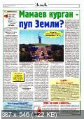 Приключения, тайны, чудеса (№8 / 2013)