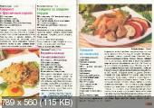 Золотая коллекция рецептов (№127, ноябрь / 2014)