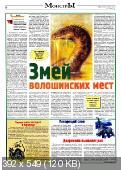 Приключения, тайны, чудеса (№13 / 2013)