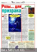 Приключения, тайны, чудеса (№17 / 2013)
