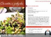 Кухня батюшки Гермогена (№19 / 2014)