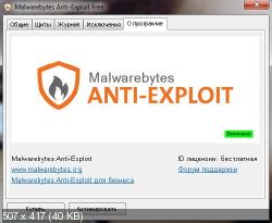 Malwarebytes Anti-Exploit 1.05.1.1016 Free/Premium/Business (Русификатор)