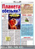 Приключения, тайны, чудеса (№24 / 2013)