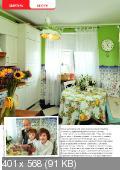 Мой любимый дом (№9, сентябрь / 2014)