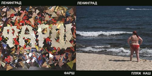 Ленинград - Фарш / Пляж наш (2014)