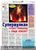 Приключения, тайны, чудеса (№10 / 2014)