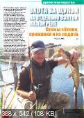 Рыболов профи (№10 / 2014)