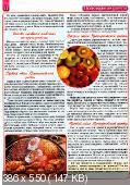 1001 совет и секрет. Спецвыпуск (№71, ноябрь / 2014)