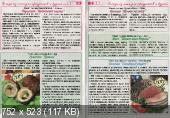 Тетрадка рецептов наших читателей (№24, декабрь / 2014)